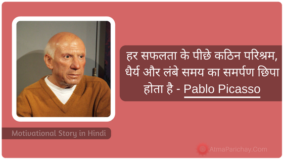Story of Pablo Picasso in hindi