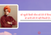 Swami Vivekanand Short Hindi Motivational Story,
