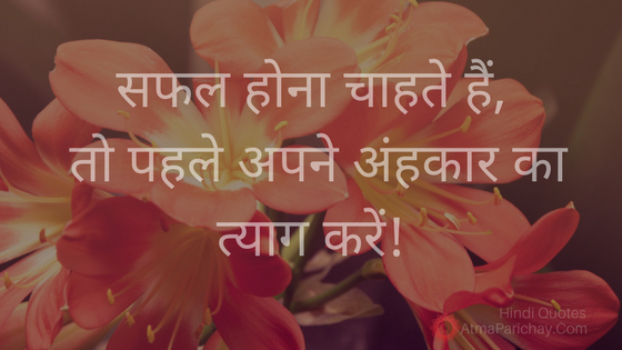 Want to be successful Hindi Inspirational Story