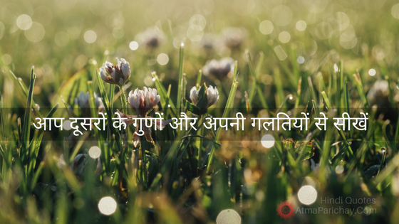 learn from your mistakes Hindi Quotes, Motivational Story