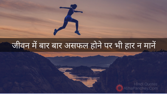 Keep Trying Do Not Give Up - Short Story in Hindi