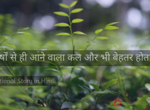 hindi-success-story-for-struggle-with-life