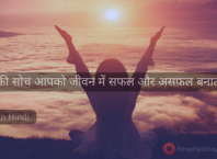 Soch-safalta-ka-raaj-think-positive-hindi-story