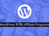 best-wordpress-affiliate-programs-hindi