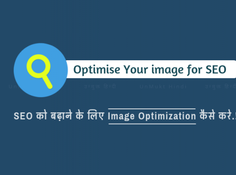 Image Optimization Tips in Hindi