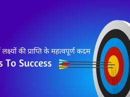 aapki-safalta-steps-to-success
