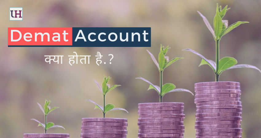 What is Demat account? hindi me